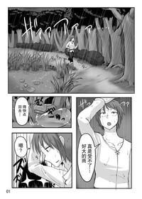 TAMAGAWA IS GOD 2