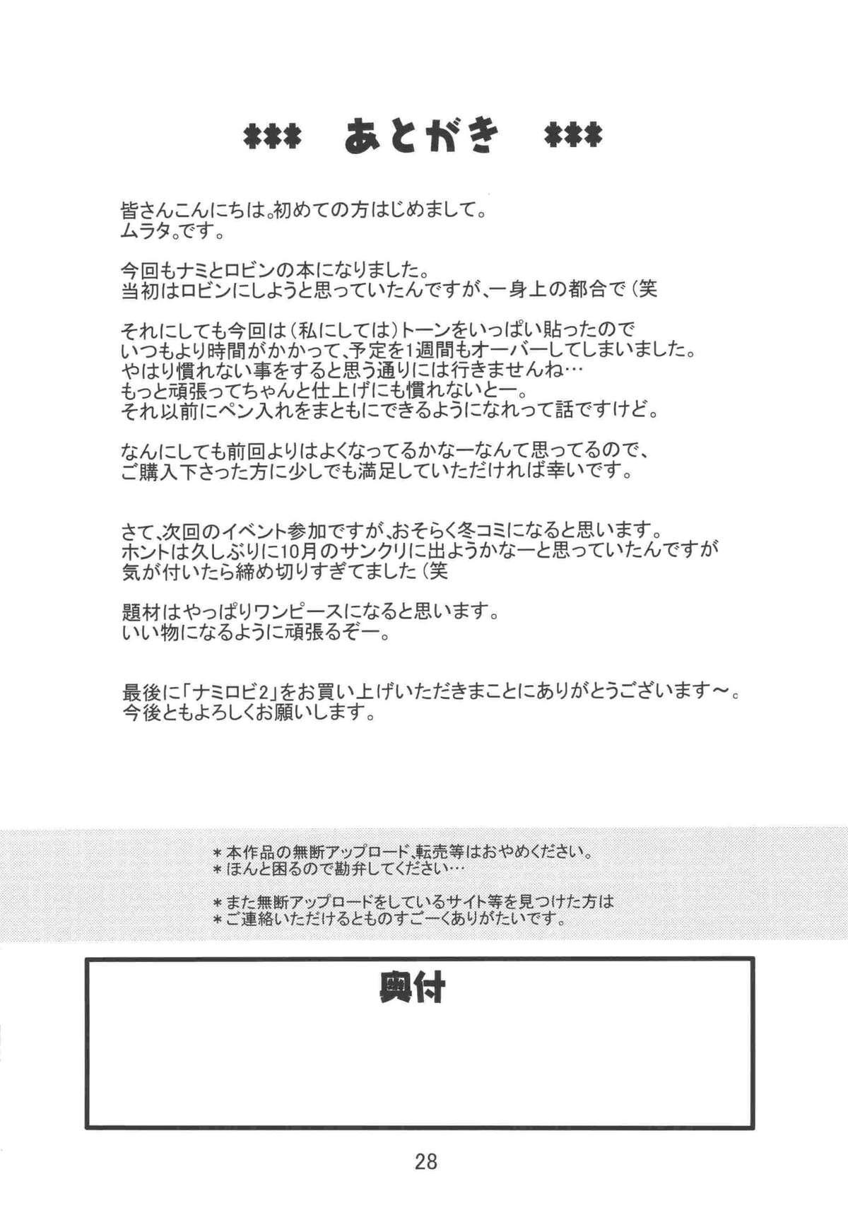 Nami no Koukai Nisshi EX NamiRobi 2 28
