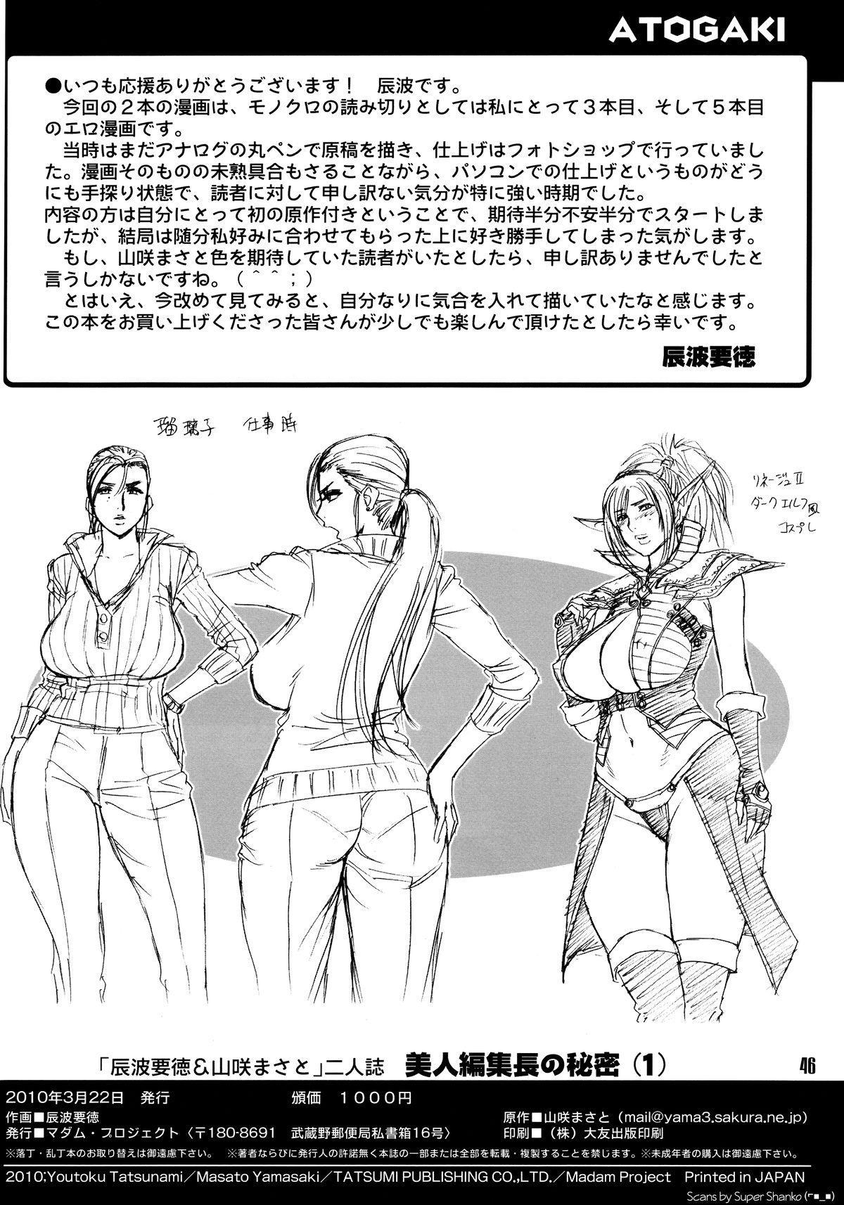 [Madam Project (Tatsunami Youtoku)] Bijin Henshuu-chou no Himitsu (1)   Beautiful Editor-in-Chief's Secret (1) [English] [Forbiddenfetish77] [Decensored] 42