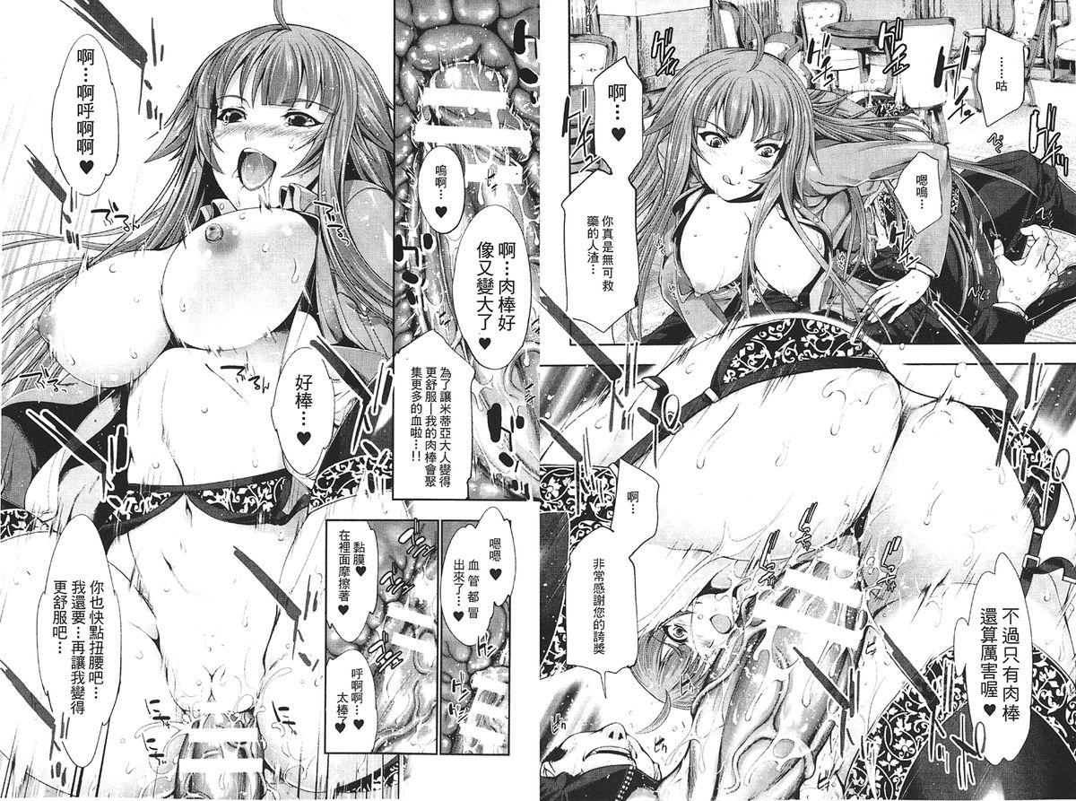 Ecstase Senki Senryou 10