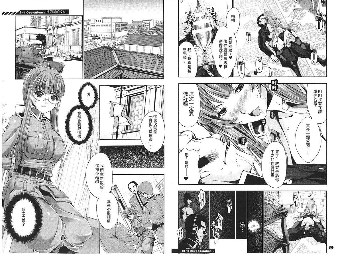 Ecstase Senki Senryou 12