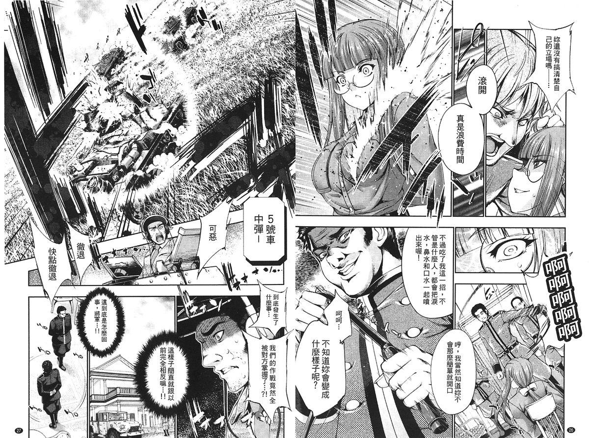 Ecstase Senki Senryou 14