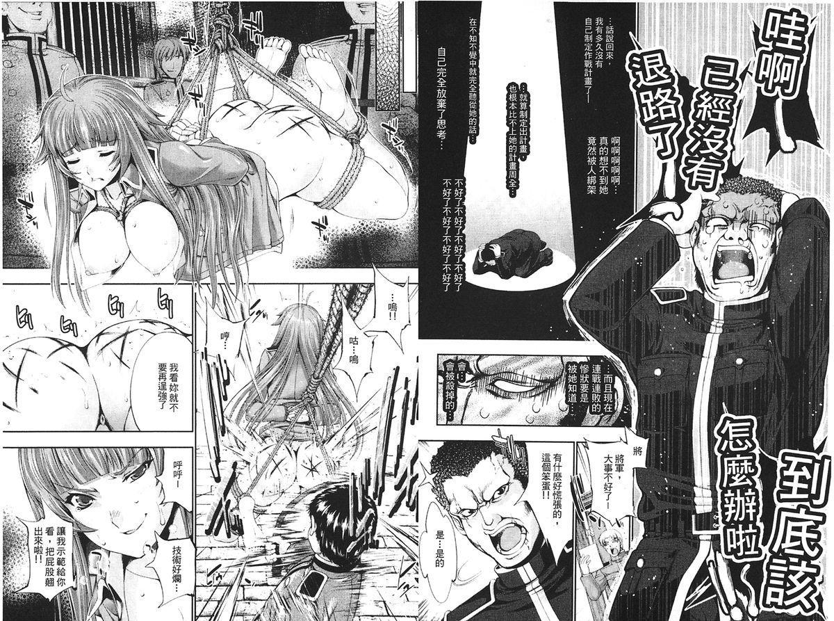 Ecstase Senki Senryou 15