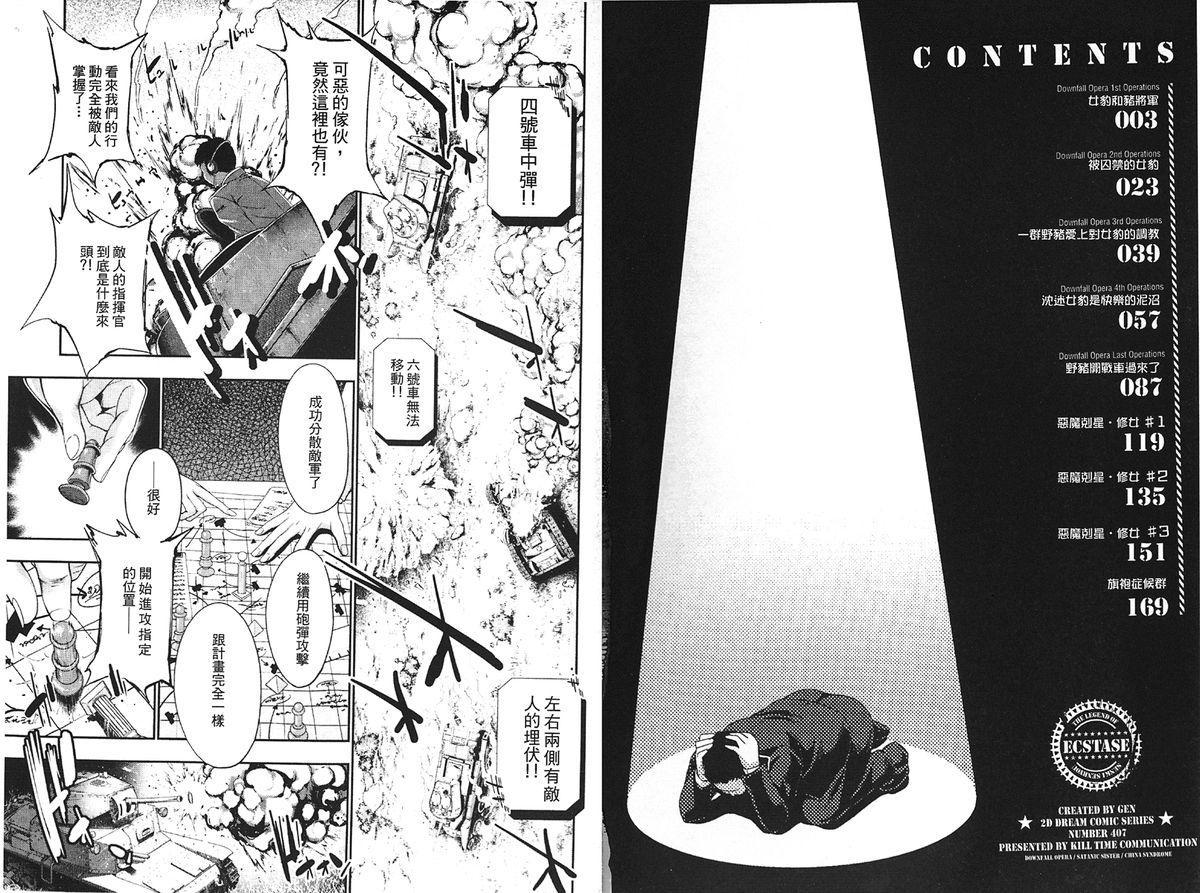 Ecstase Senki Senryou 2