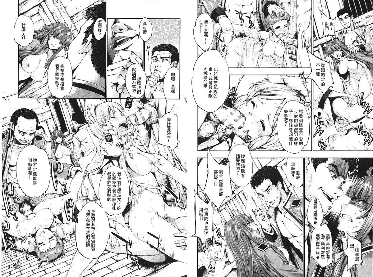 Ecstase Senki Senryou 33