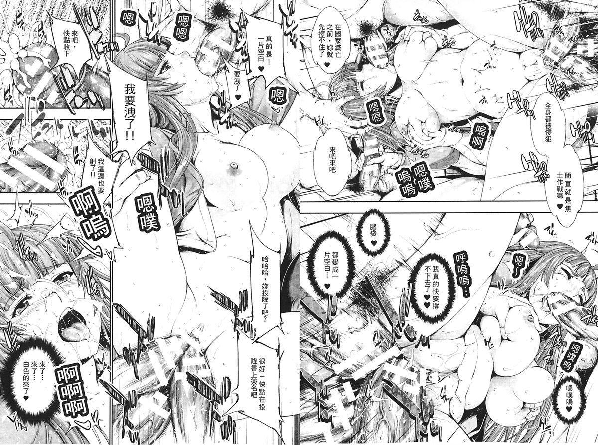 Ecstase Senki Senryou 38