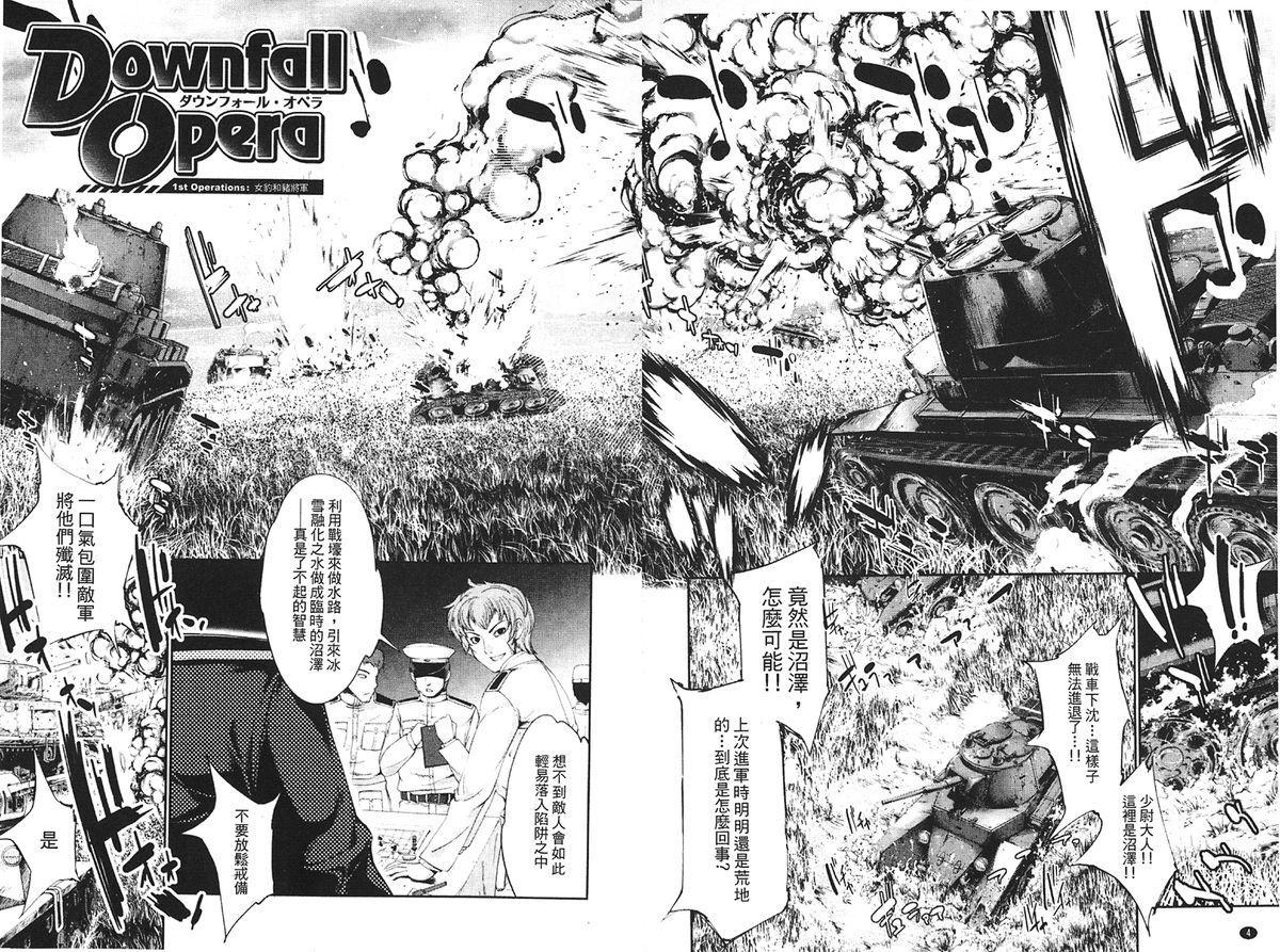 Ecstase Senki Senryou 3