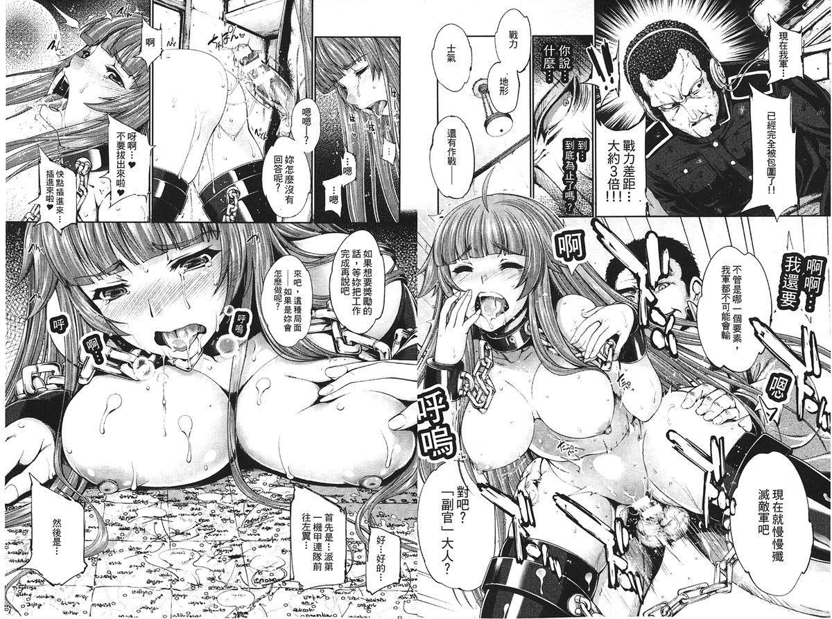Ecstase Senki Senryou 43