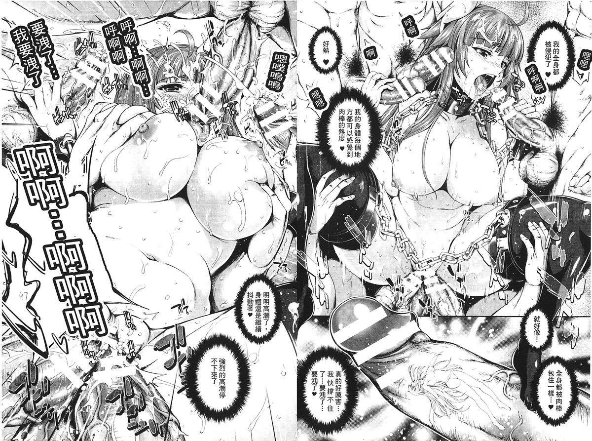 Ecstase Senki Senryou 48