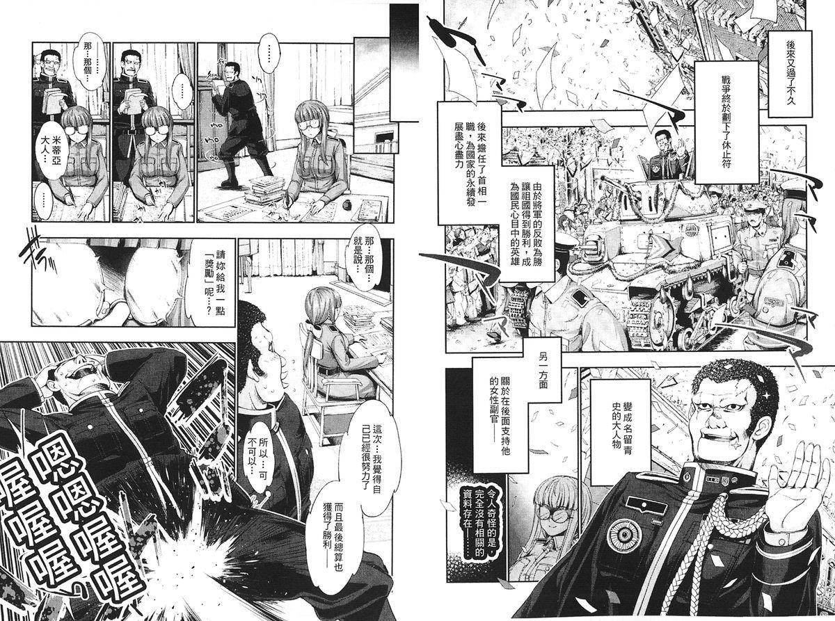 Ecstase Senki Senryou 52