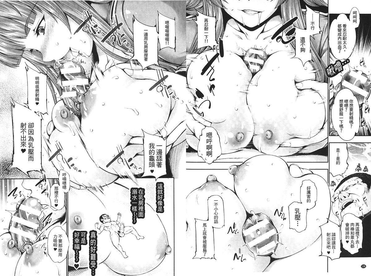 Ecstase Senki Senryou 54