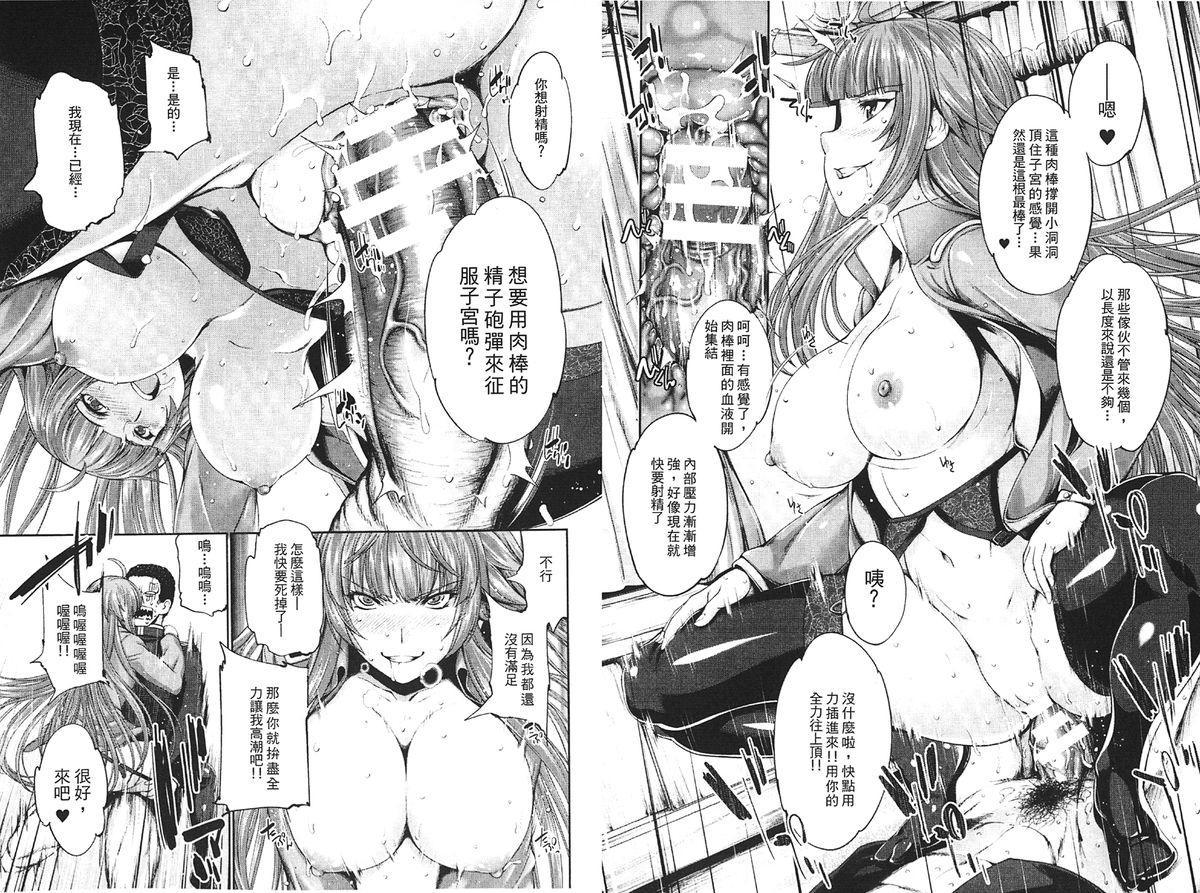 Ecstase Senki Senryou 56