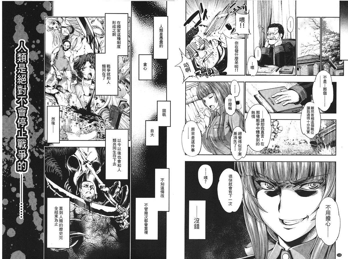 Ecstase Senki Senryou 59