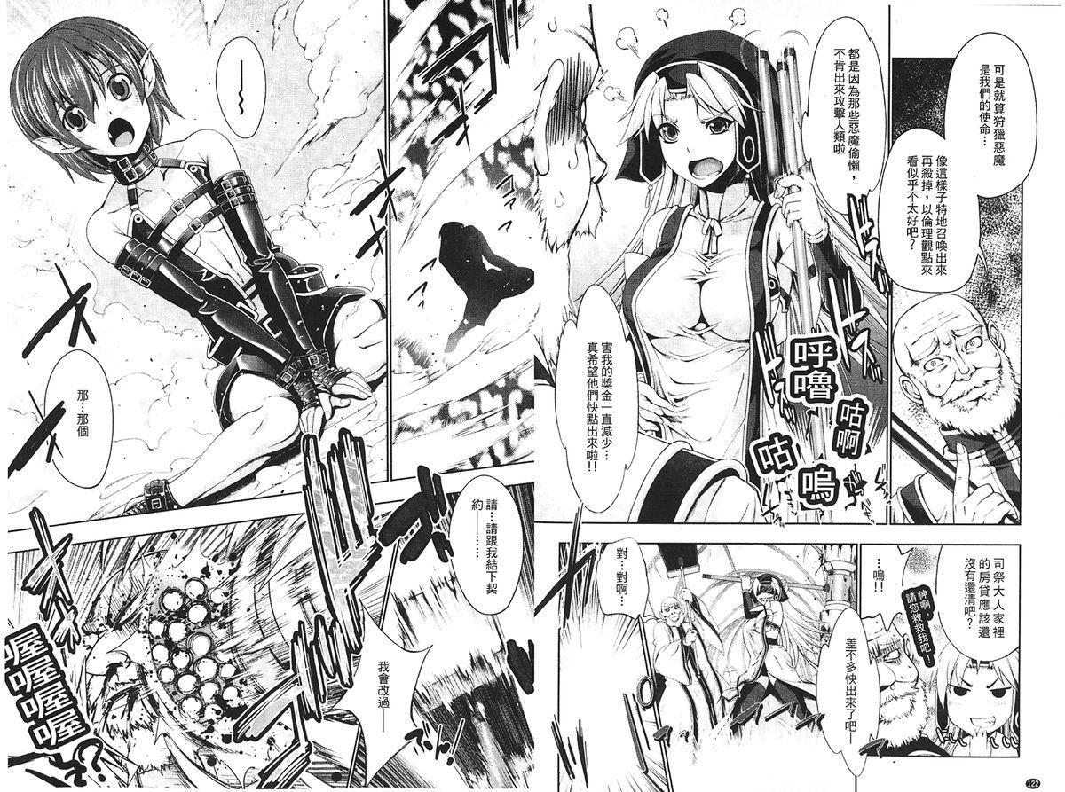 Ecstase Senki Senryou 62