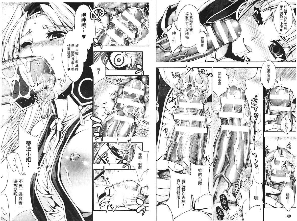 Ecstase Senki Senryou 64
