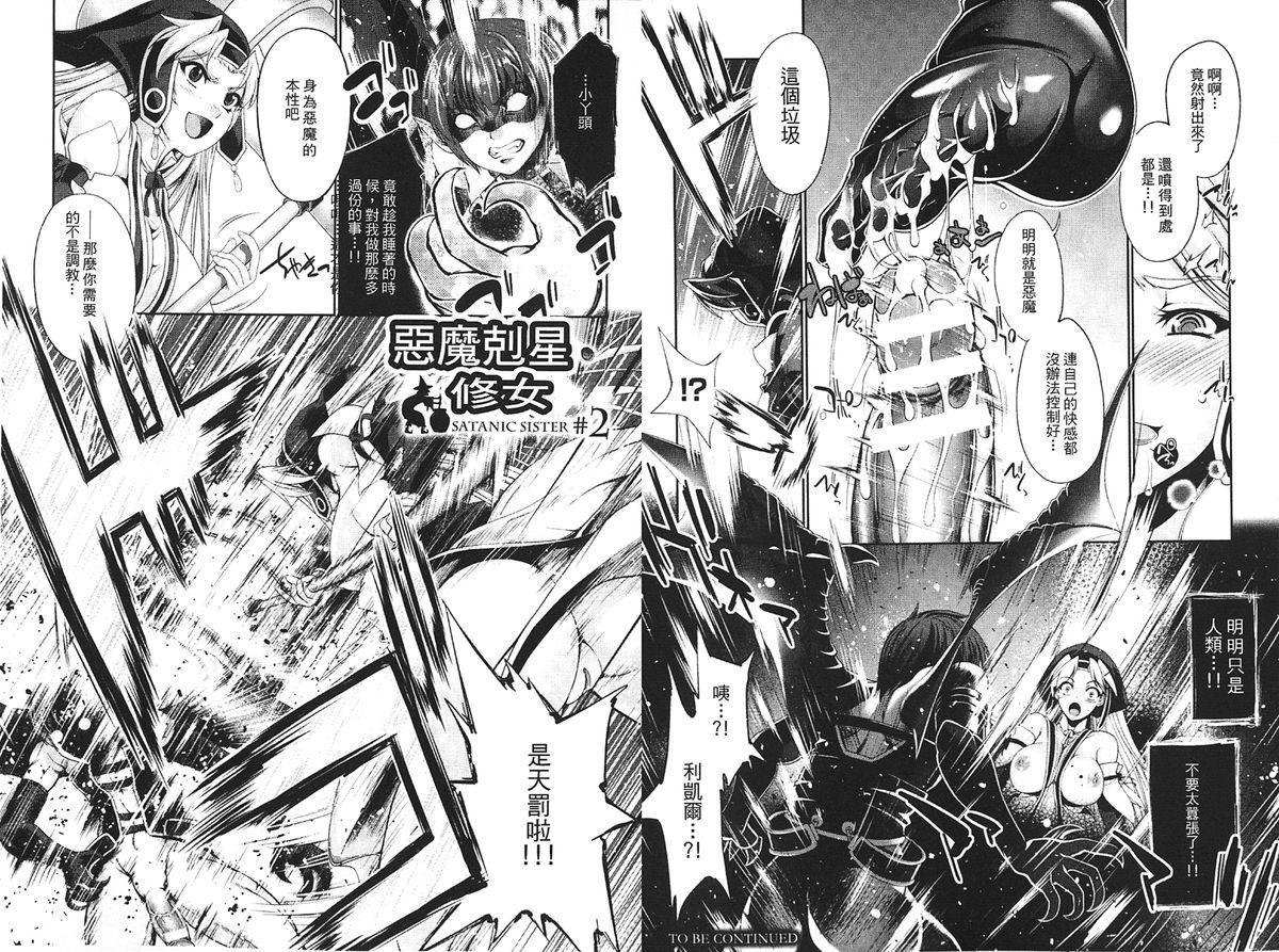Ecstase Senki Senryou 68
