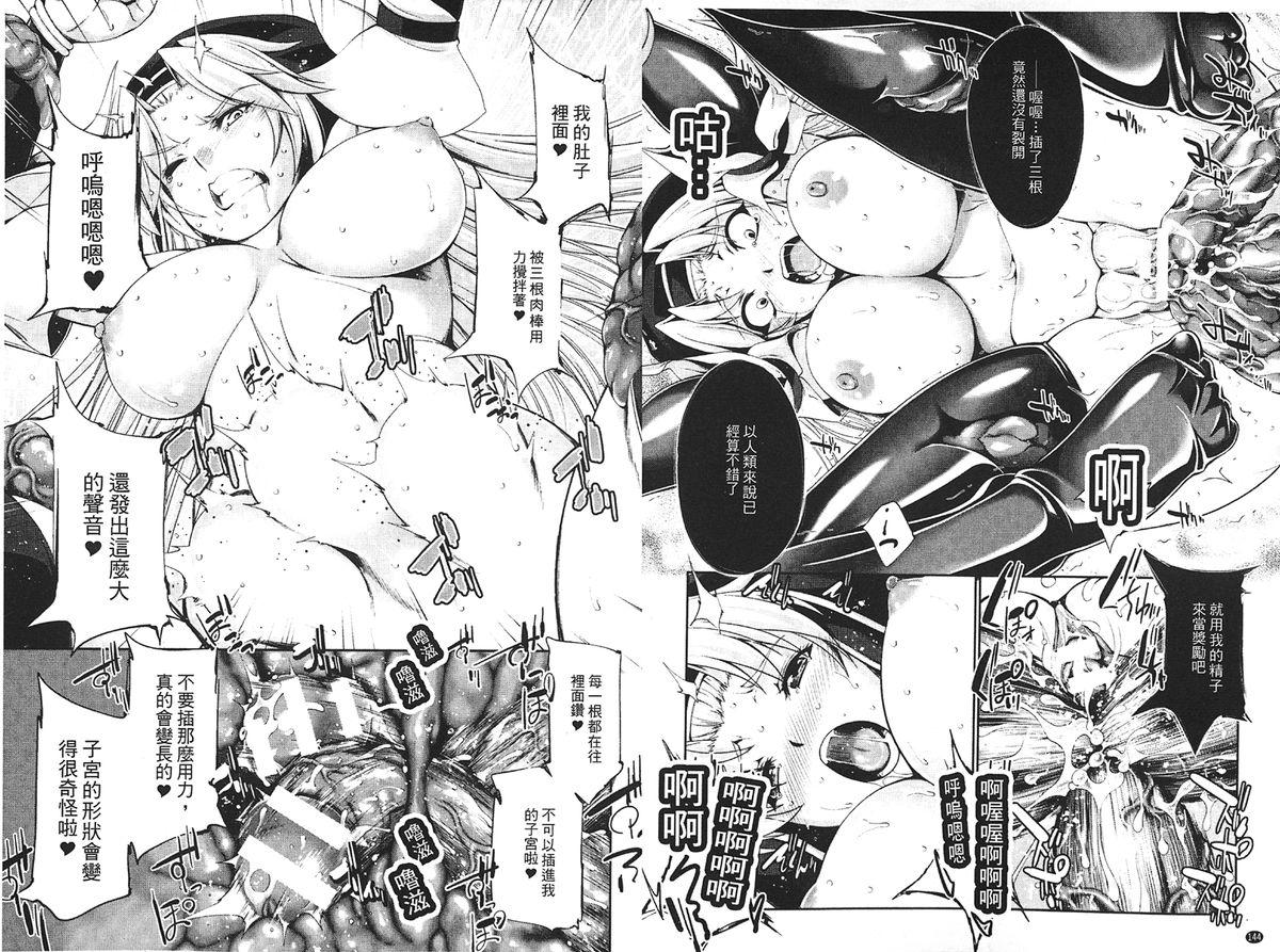 Ecstase Senki Senryou 73