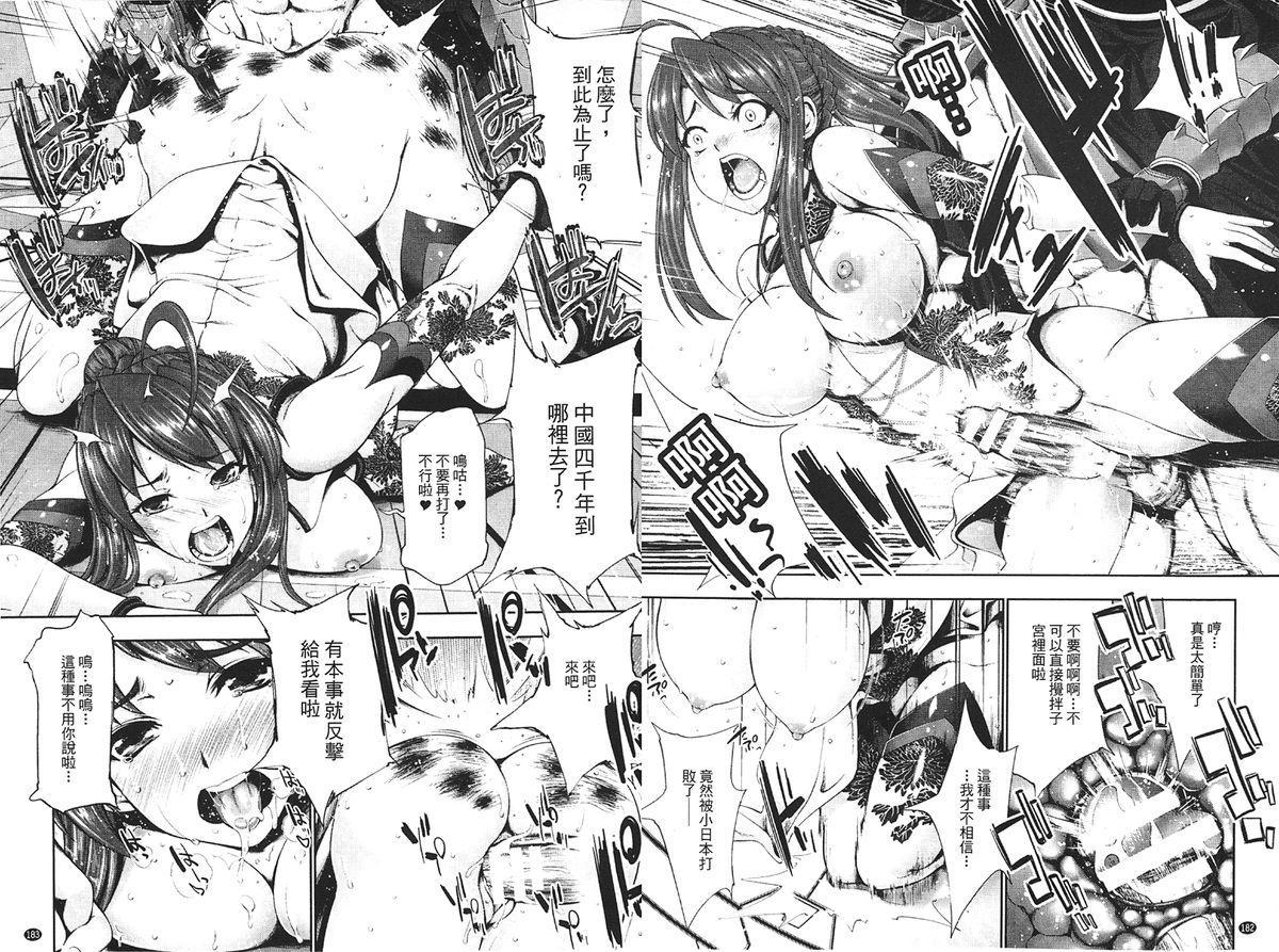 Ecstase Senki Senryou 92