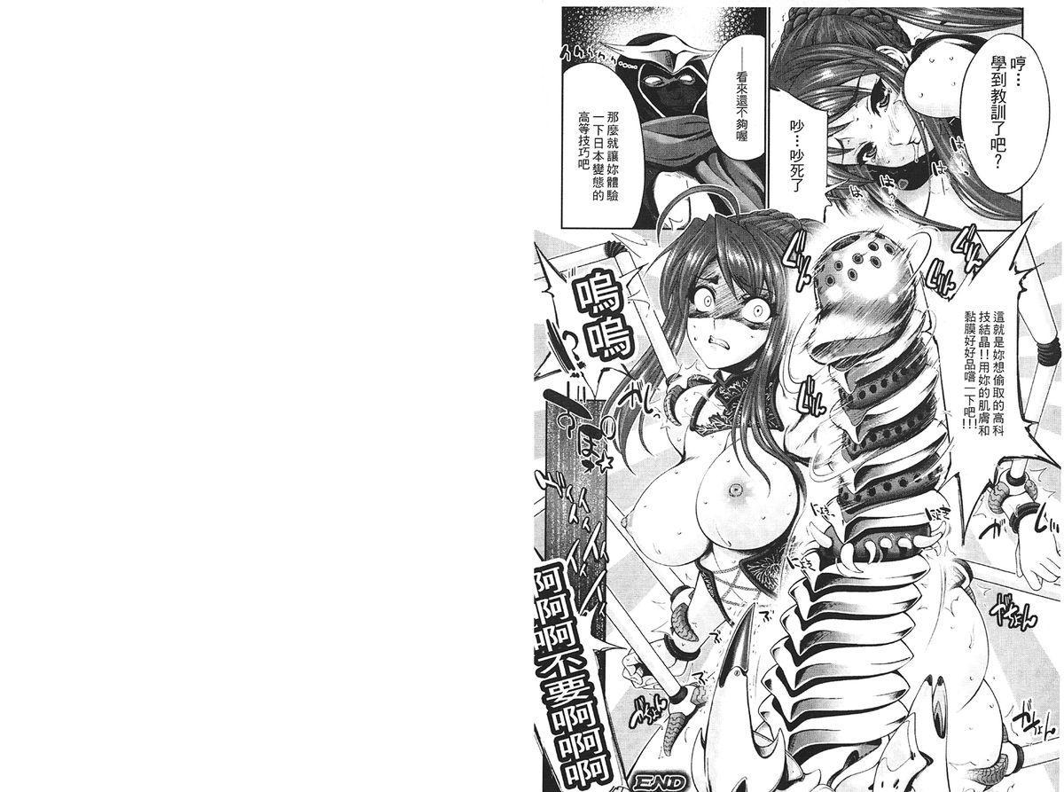 Ecstase Senki Senryou 96