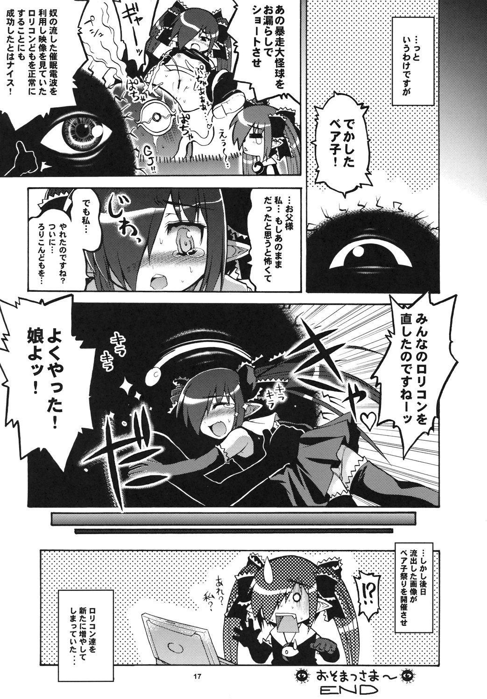Otou-sama ni Iitsukete Yaru 15