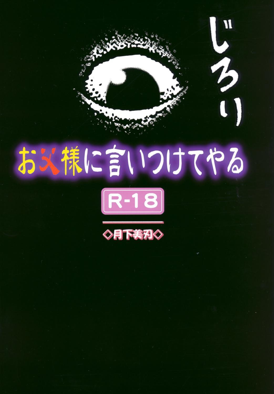 Otou-sama ni Iitsukete Yaru 17