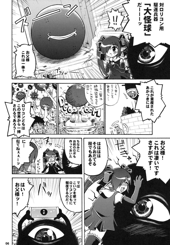 Otou-sama ni Iitsukete Yaru 4