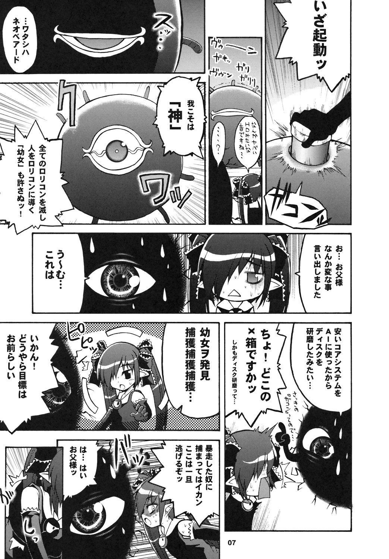 Otou-sama ni Iitsukete Yaru 5