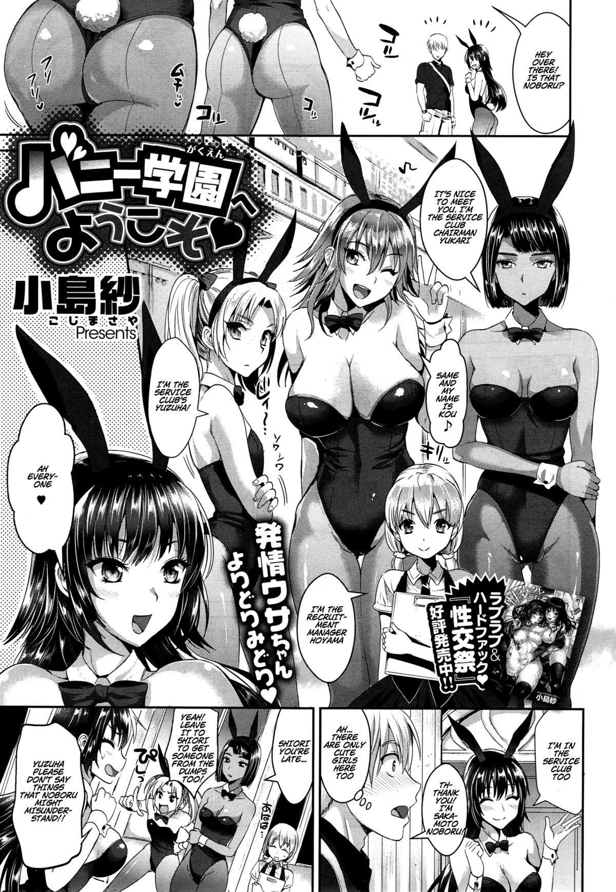 Bunny Gakuen e Youkoso   Welcome to Bunny Academy 2