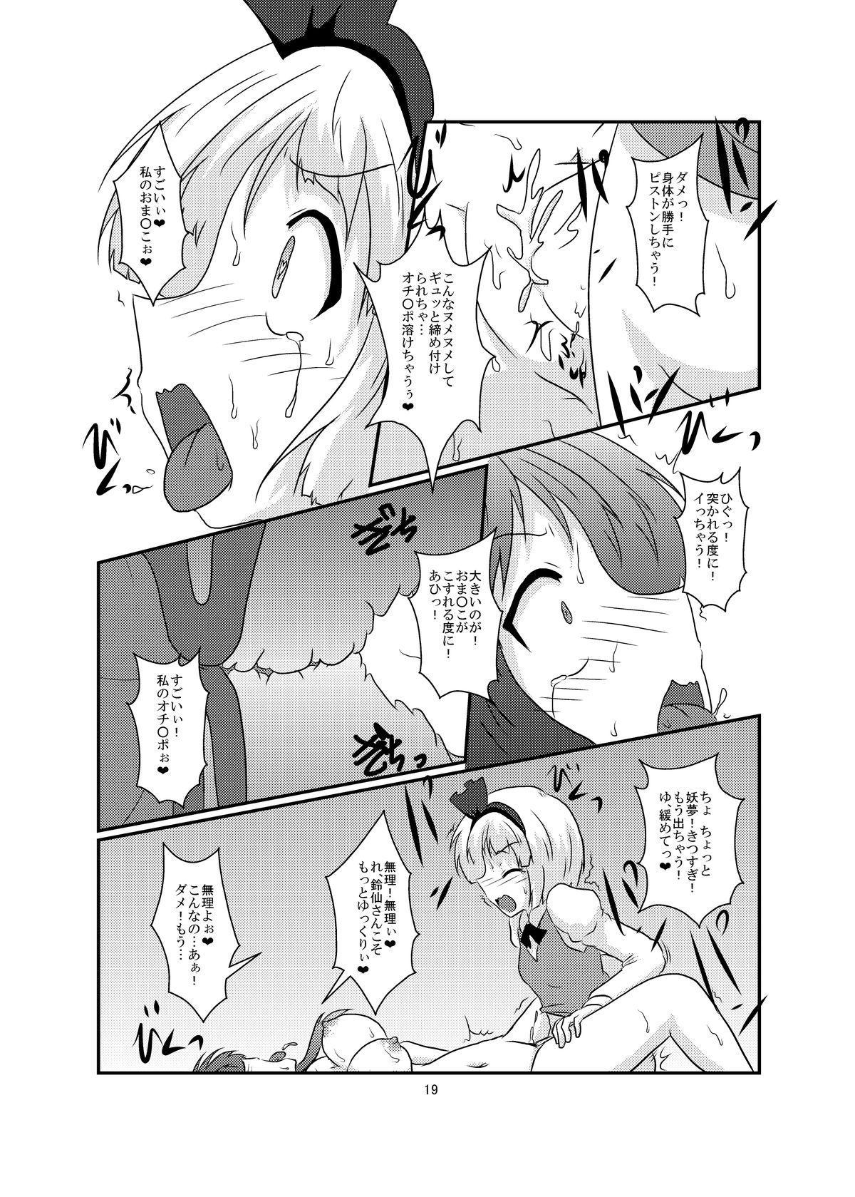 Gyokuto ga Hanjin de Hanjin ga Gyokuto de 18