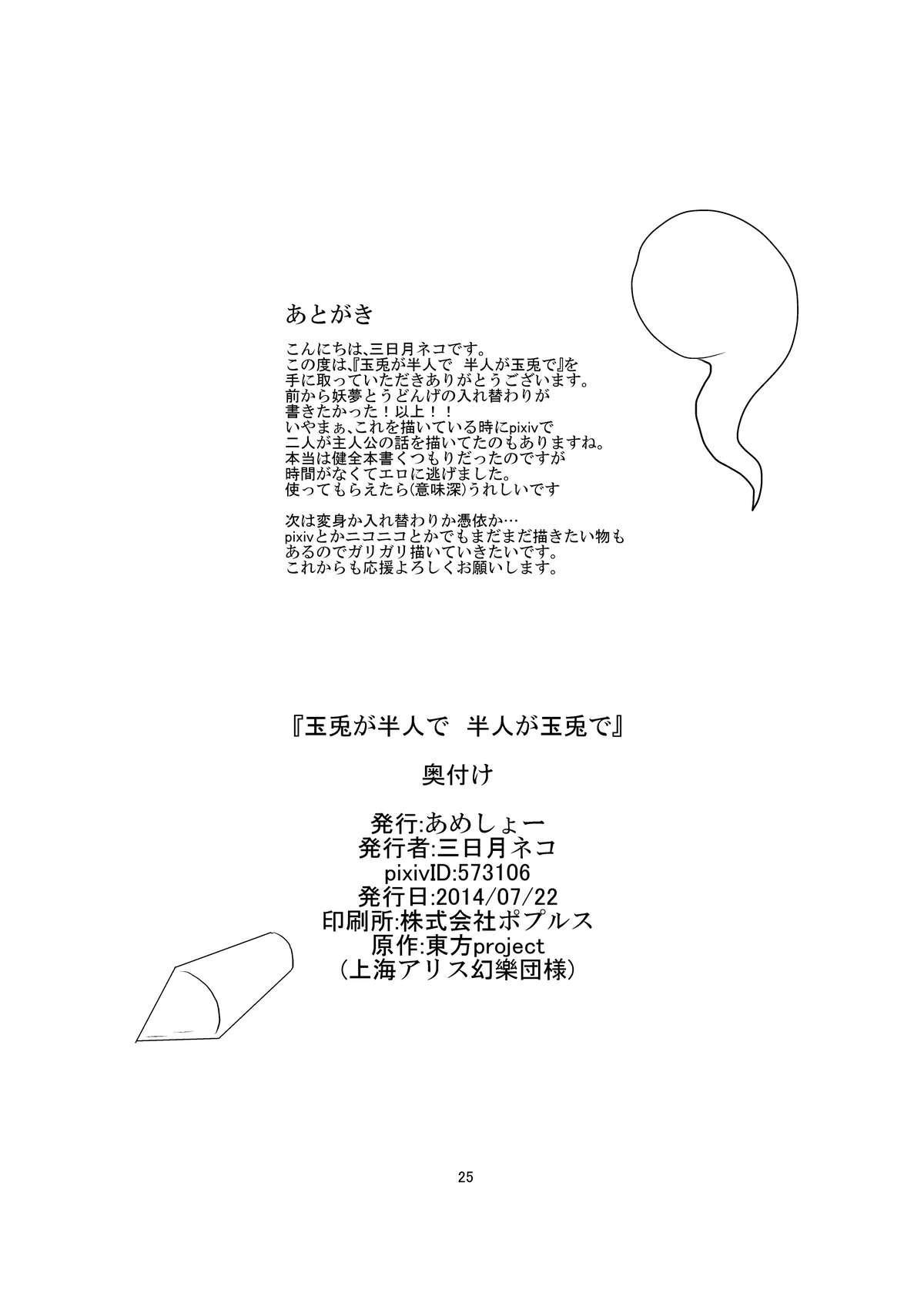 Gyokuto ga Hanjin de Hanjin ga Gyokuto de 24