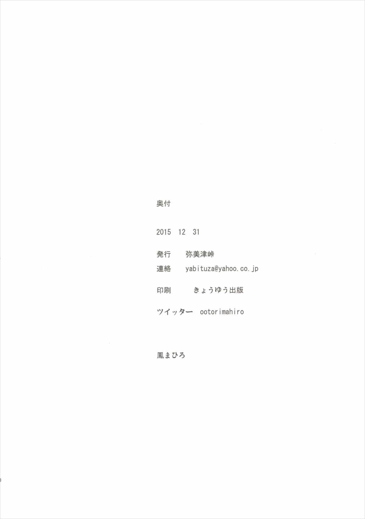 Mari ga Yasashiku Oshiete Agerune 28