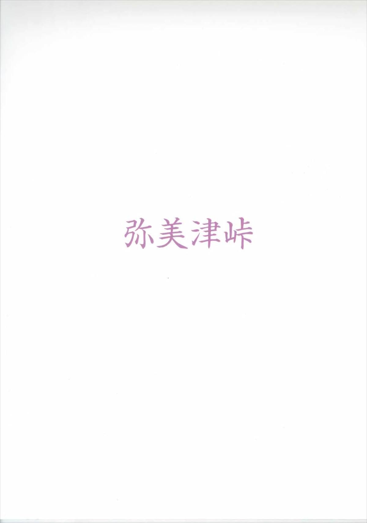 Mari ga Yasashiku Oshiete Agerune 29