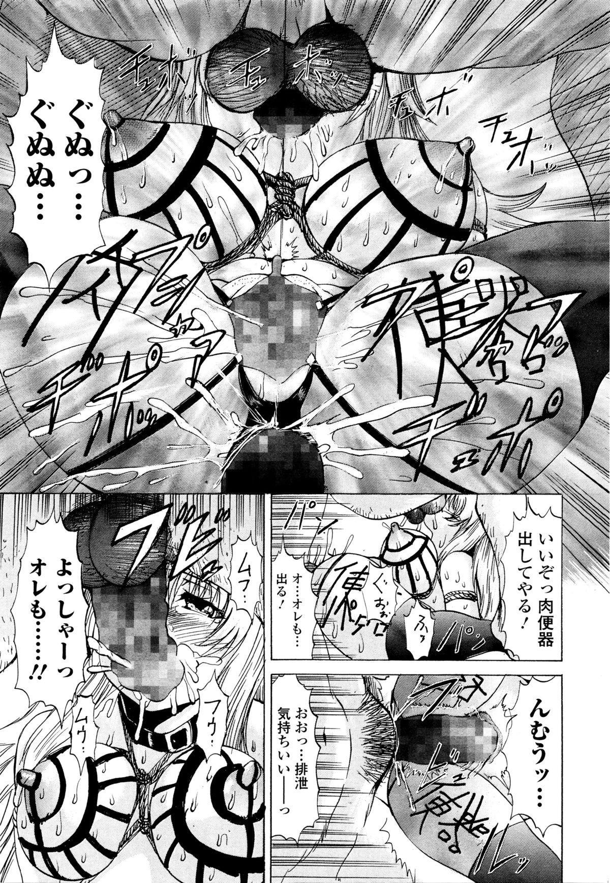 COMIC Mate Legend Vol. 7 2016-02 131
