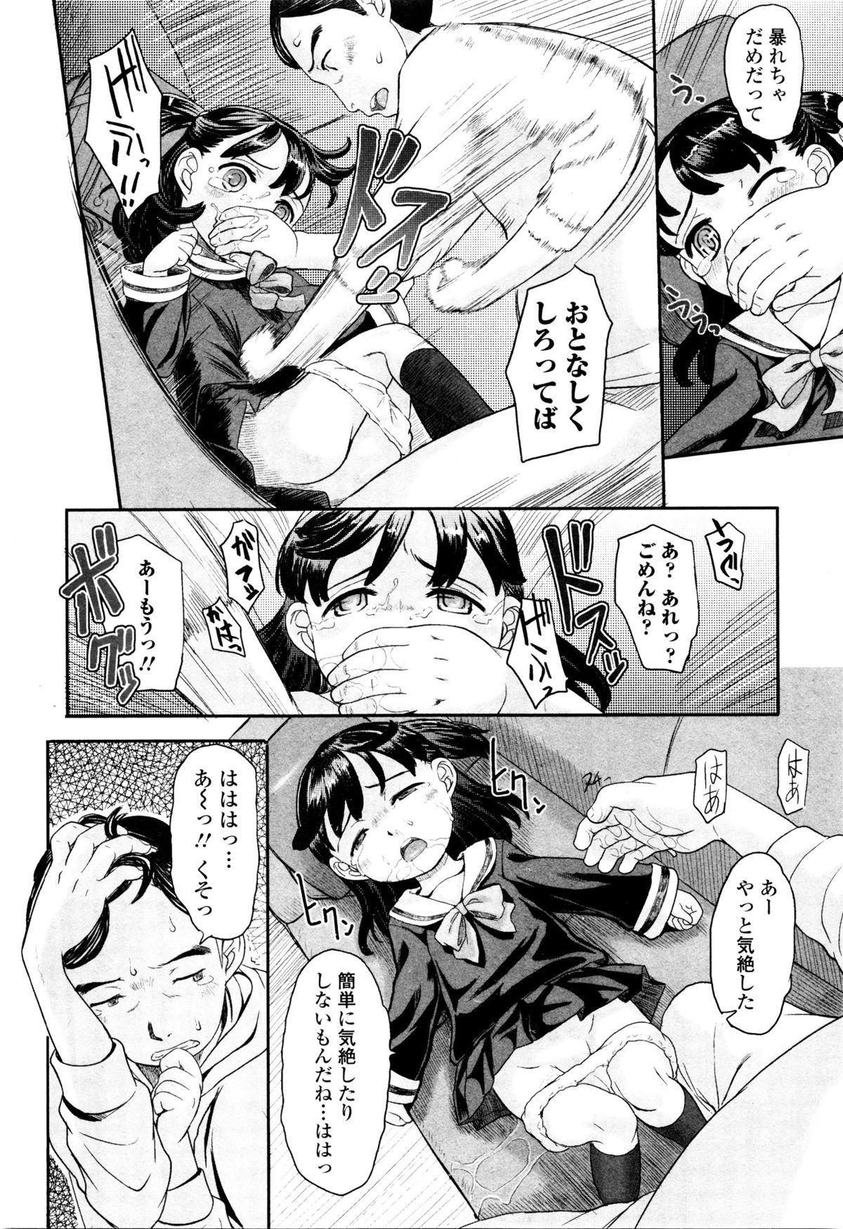 COMIC Mate Legend Vol. 7 2016-02 168