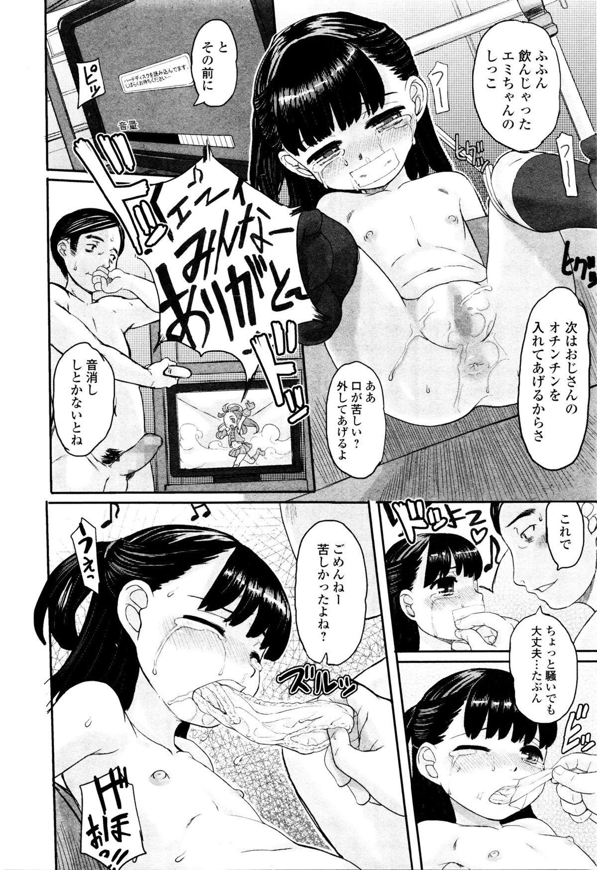 COMIC Mate Legend Vol. 7 2016-02 172