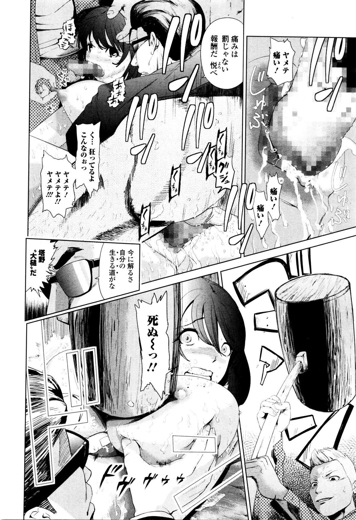COMIC Mate Legend Vol. 7 2016-02 184