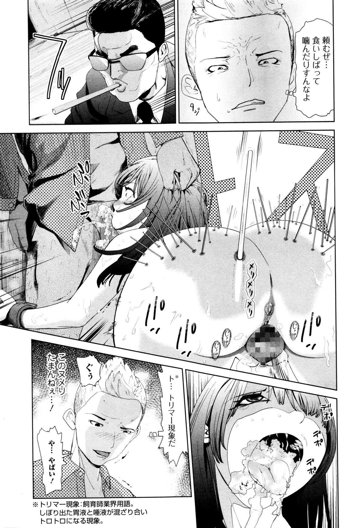 COMIC Mate Legend Vol. 7 2016-02 187