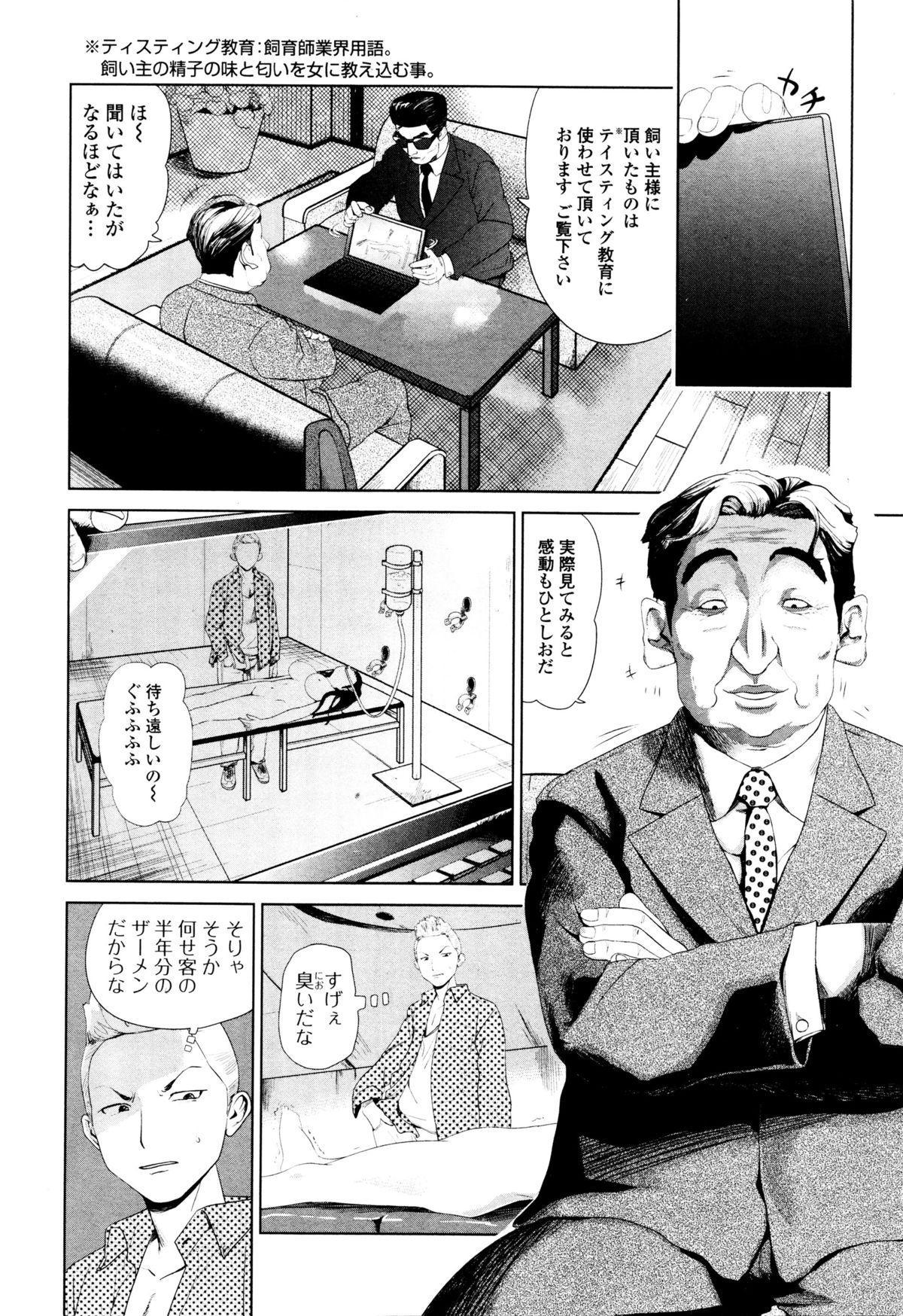 COMIC Mate Legend Vol. 7 2016-02 190
