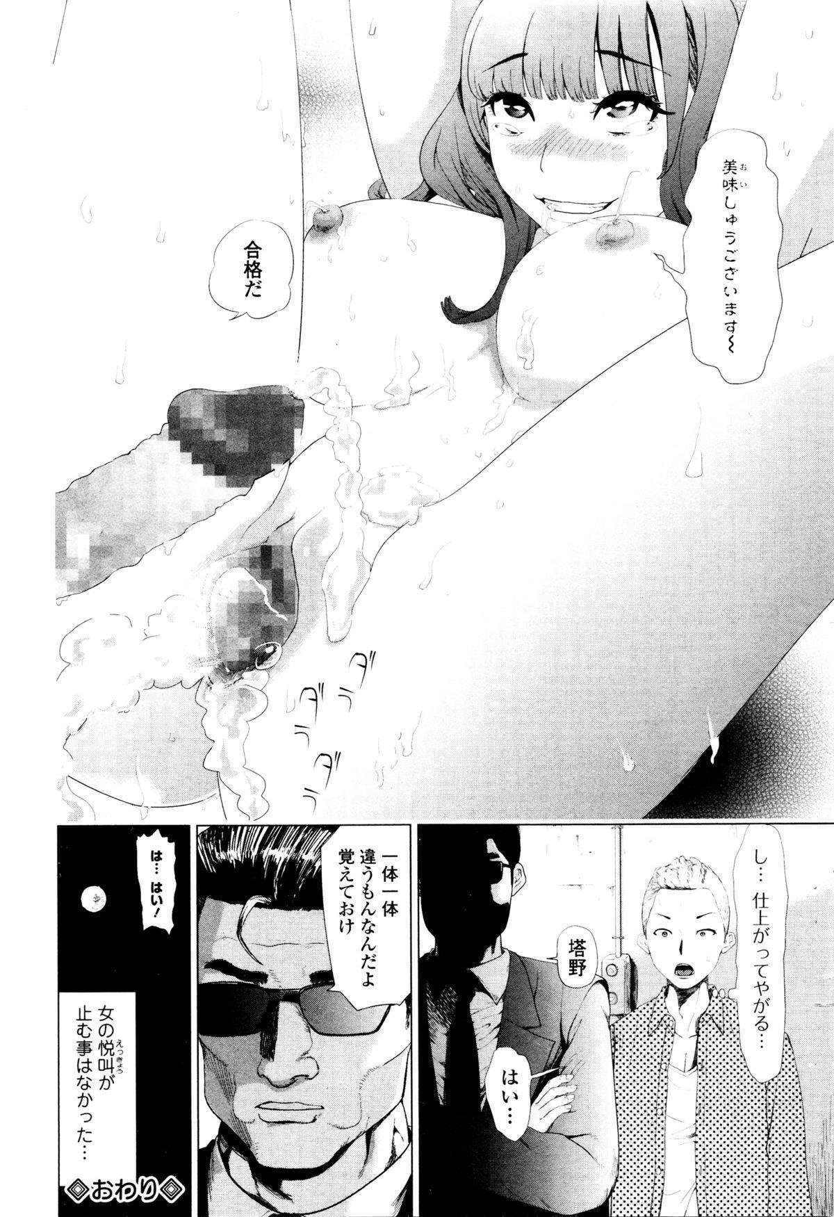 COMIC Mate Legend Vol. 7 2016-02 198