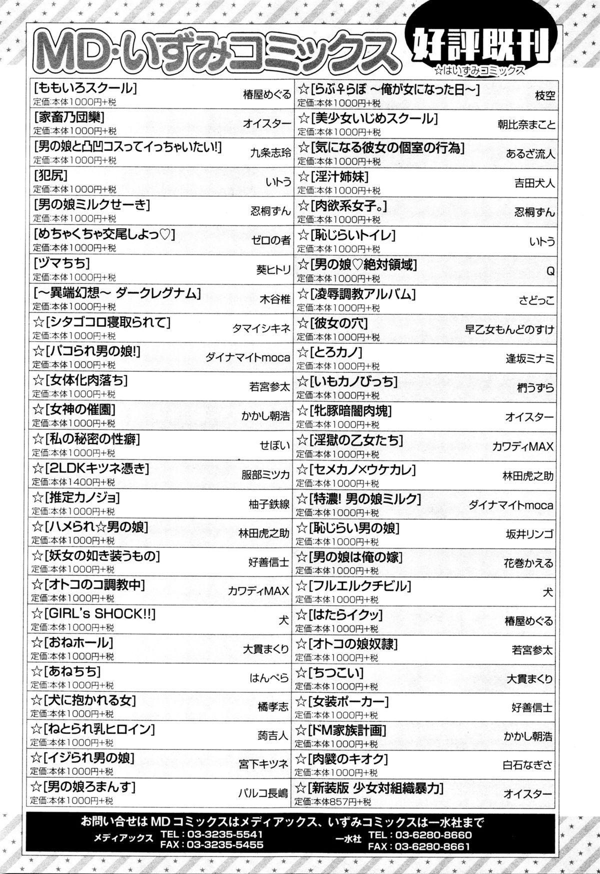 COMIC Mate Legend Vol. 7 2016-02 201