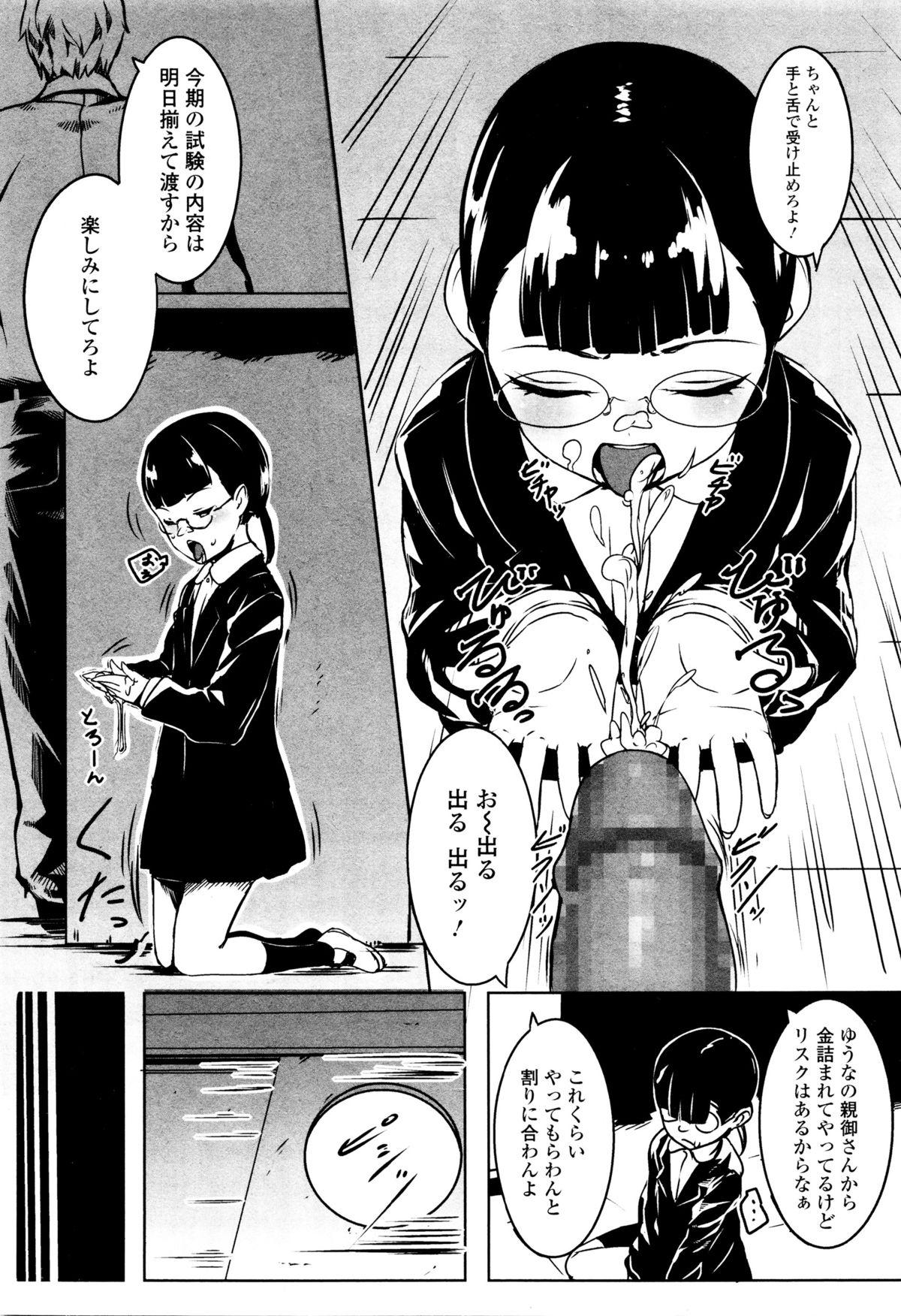 COMIC Mate Legend Vol. 7 2016-02 206