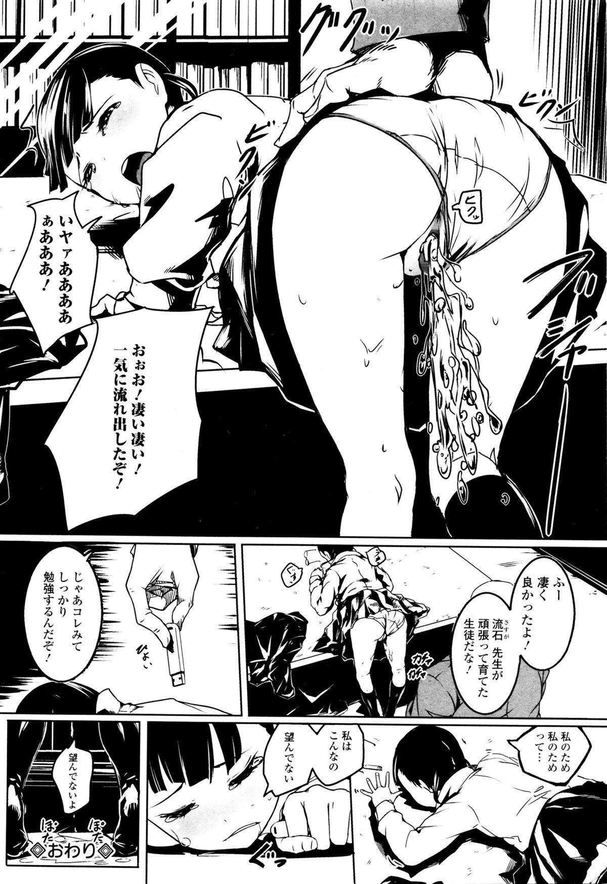 COMIC Mate Legend Vol. 7 2016-02 220