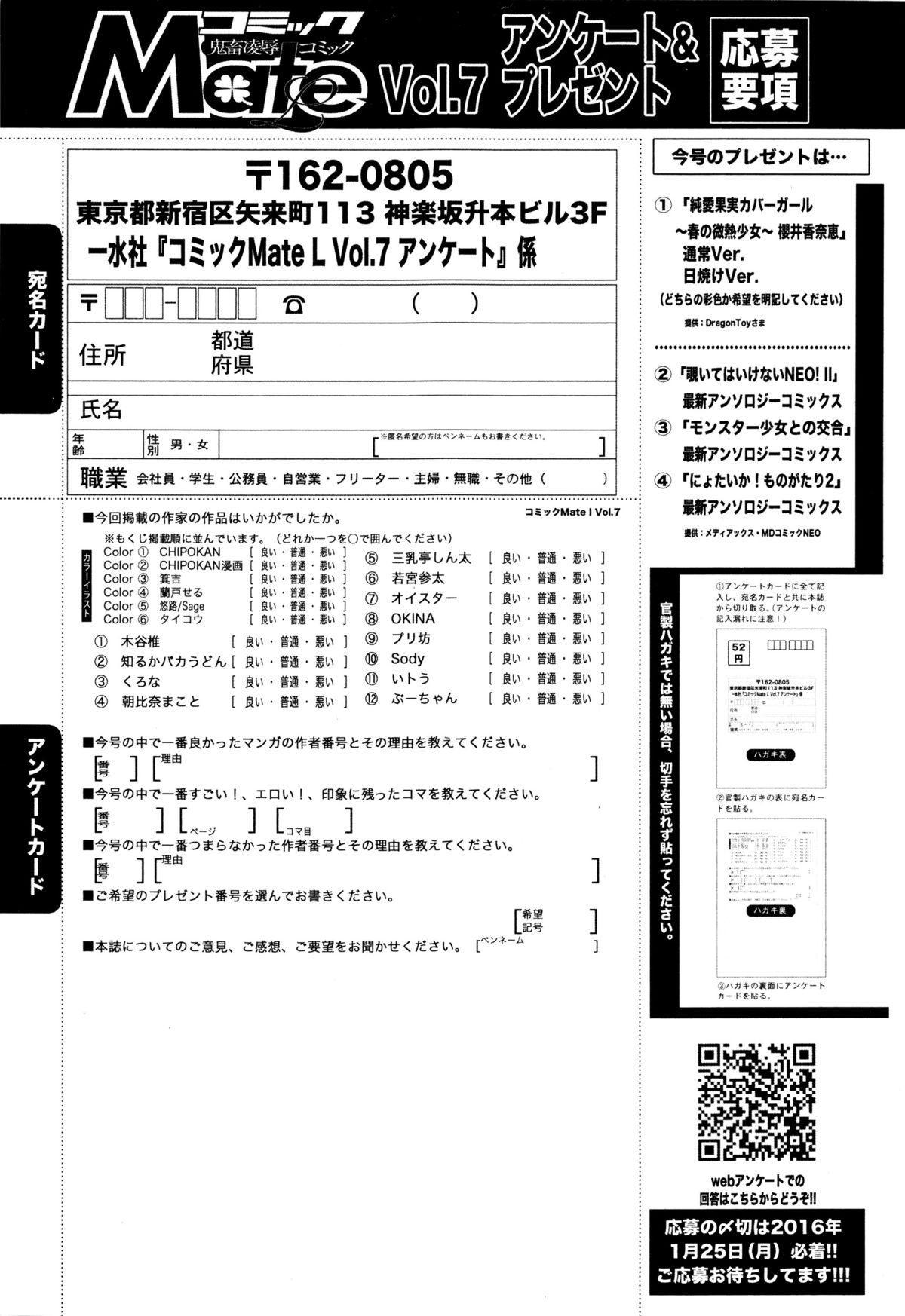 COMIC Mate Legend Vol. 7 2016-02 257