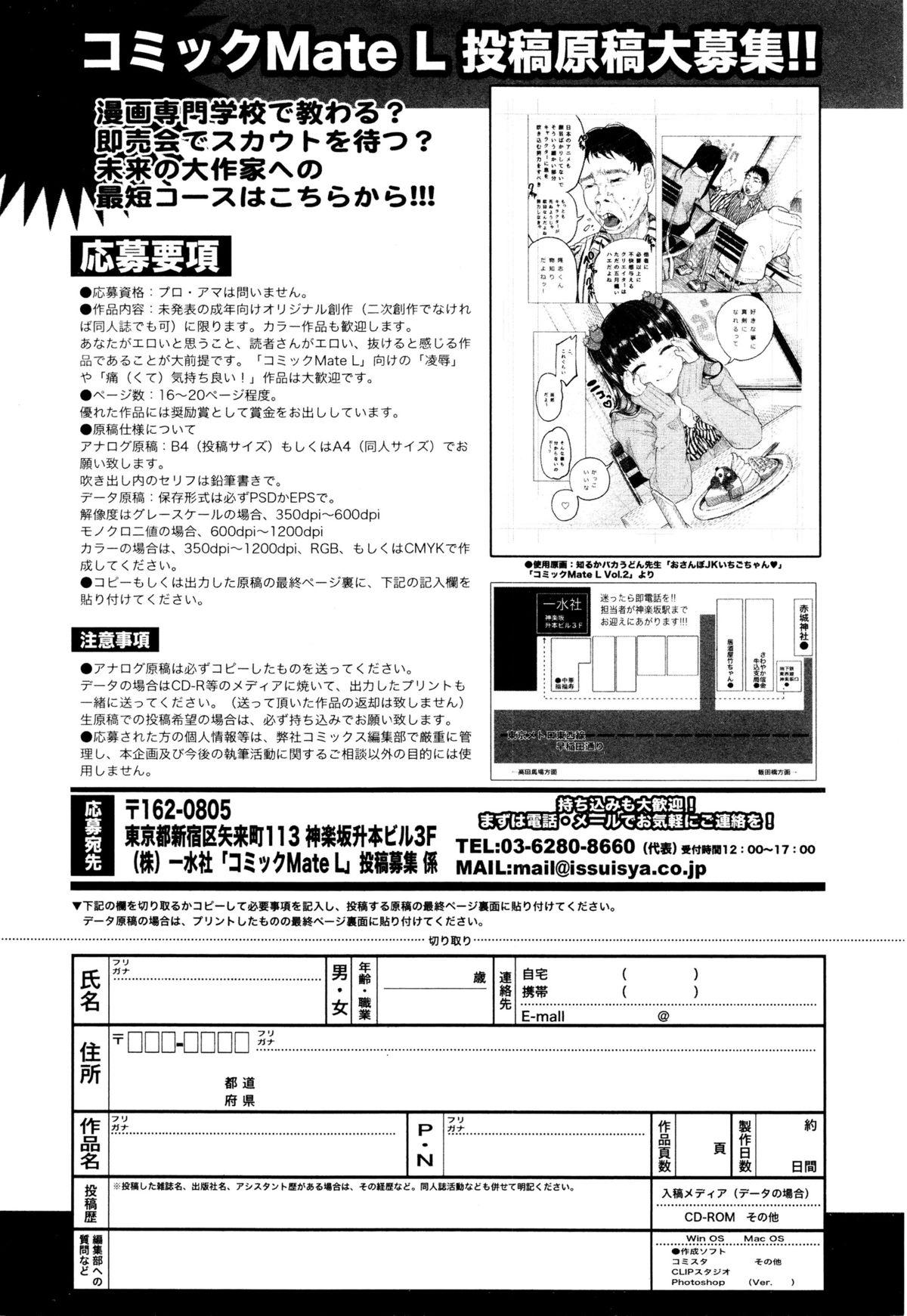 COMIC Mate Legend Vol. 7 2016-02 258