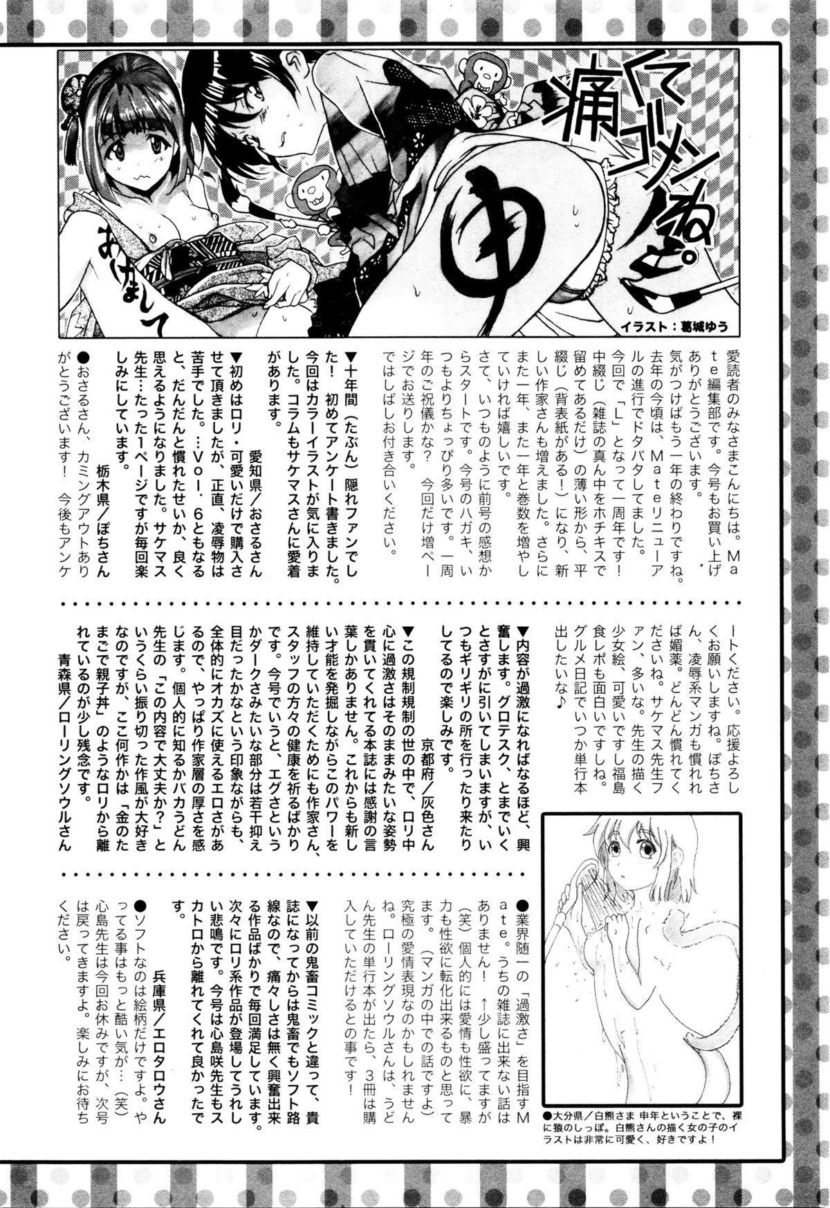 COMIC Mate Legend Vol. 7 2016-02 262