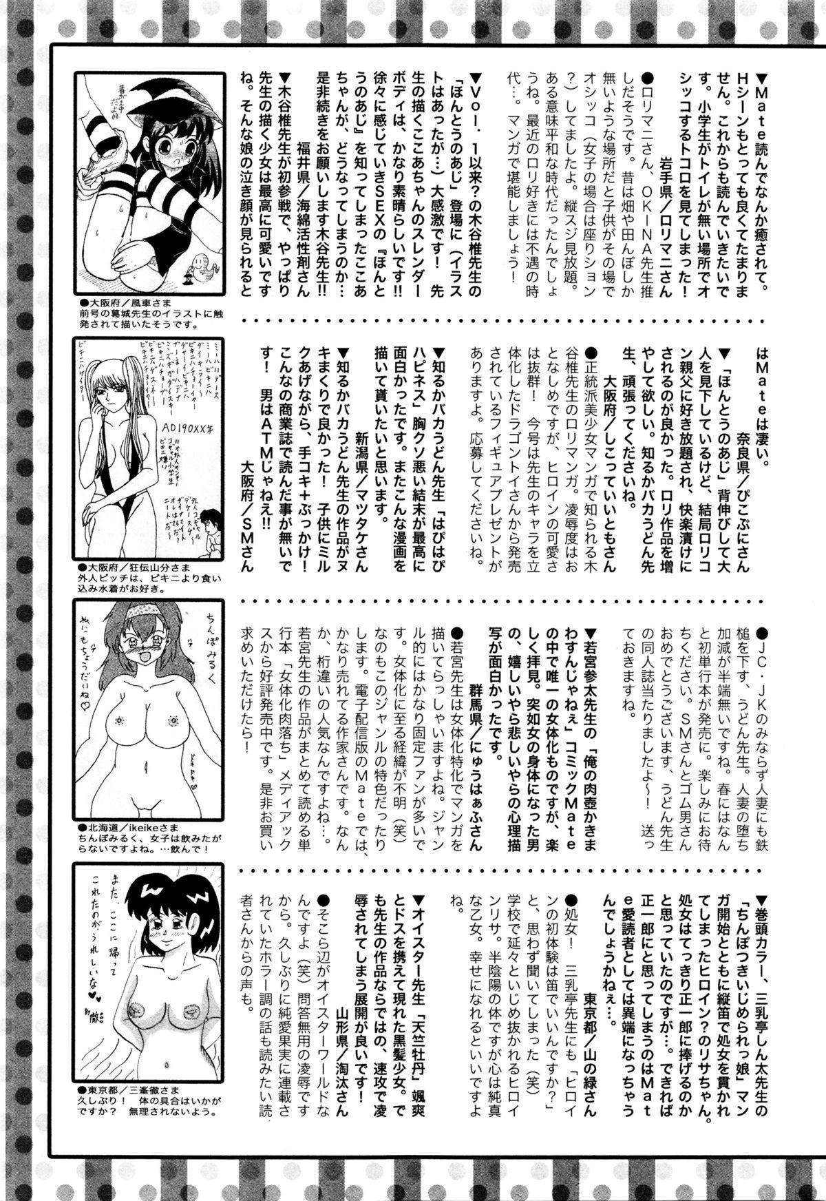 COMIC Mate Legend Vol. 7 2016-02 263