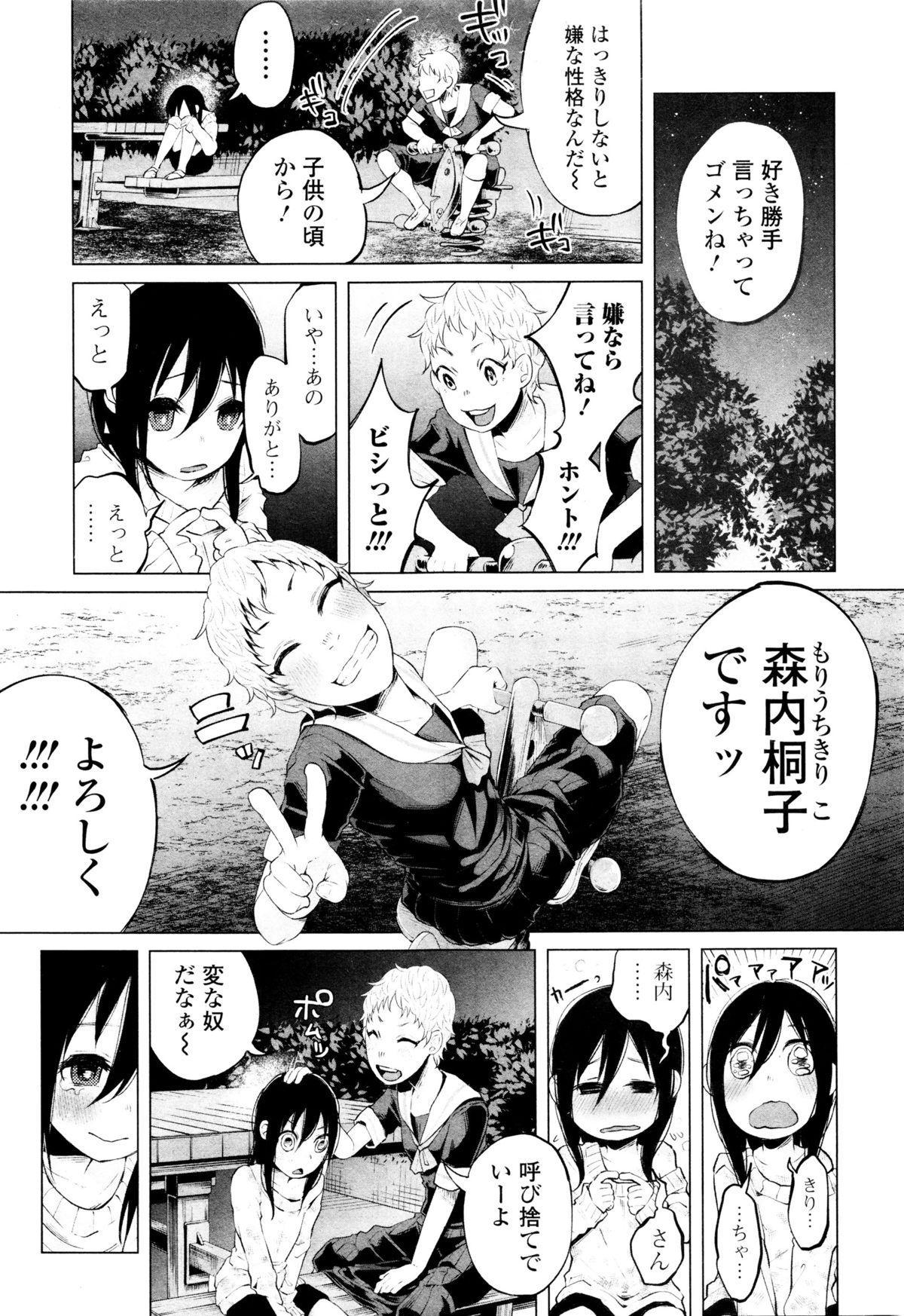 COMIC Mate Legend Vol. 7 2016-02 29