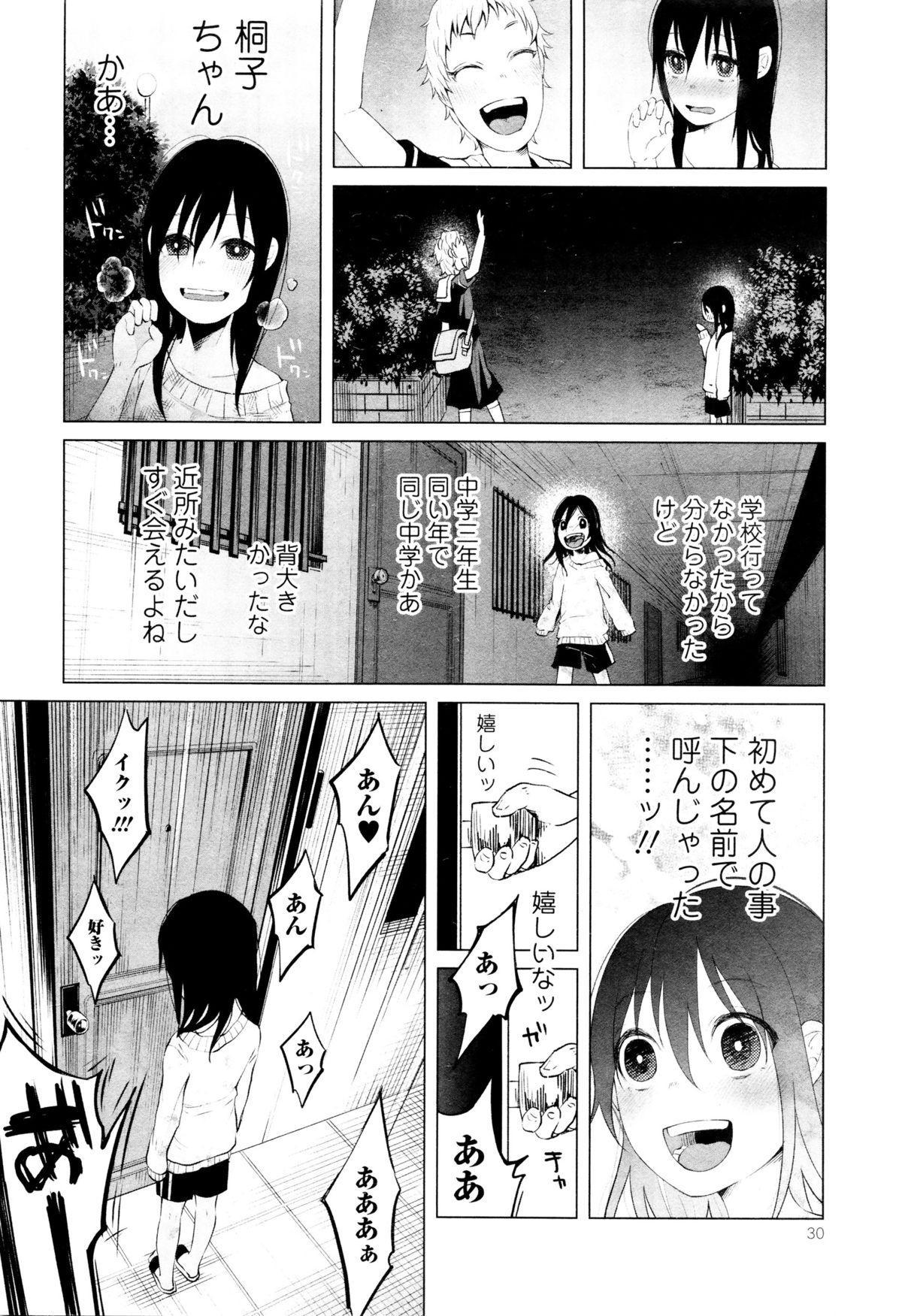 COMIC Mate Legend Vol. 7 2016-02 30