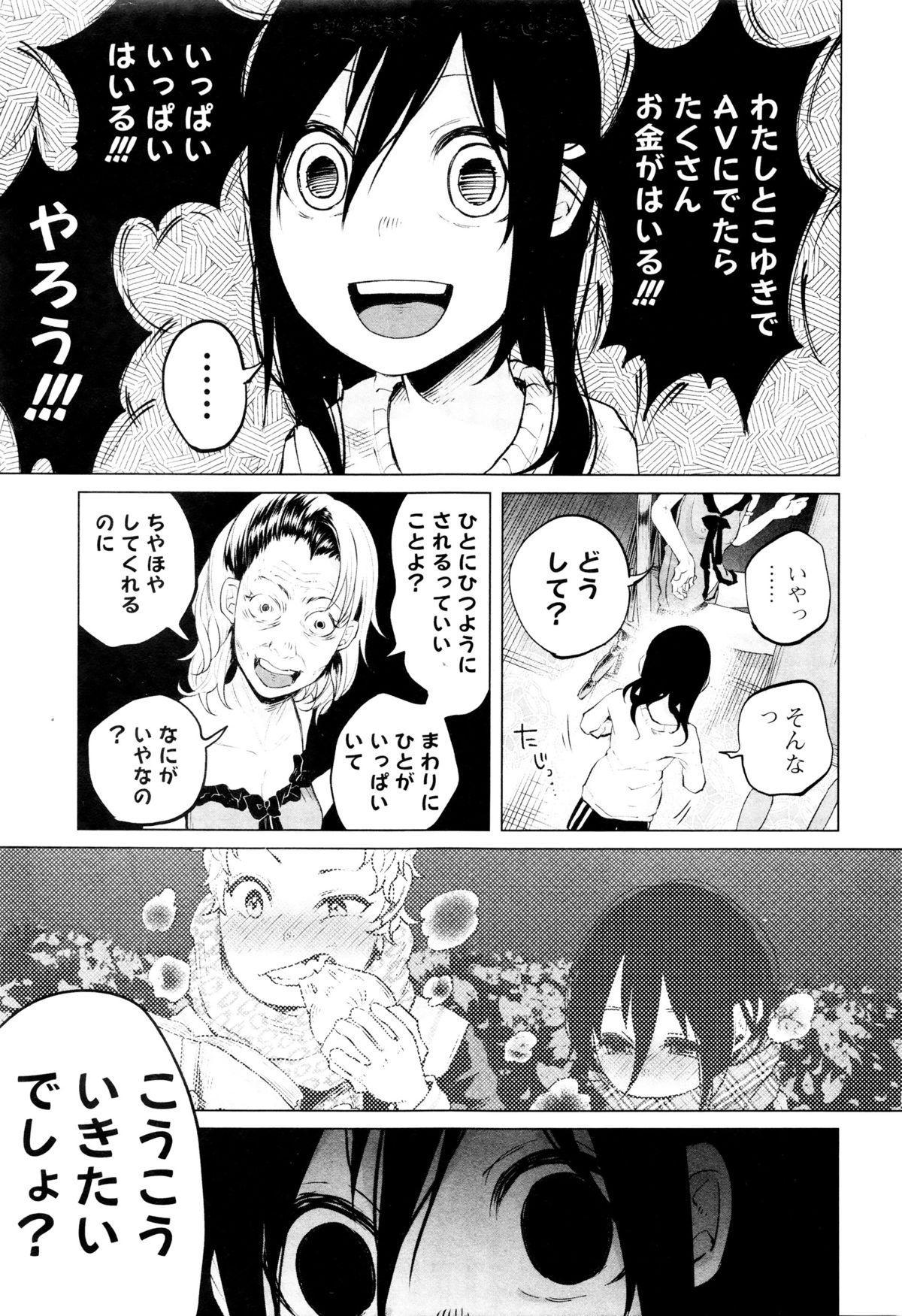 COMIC Mate Legend Vol. 7 2016-02 35
