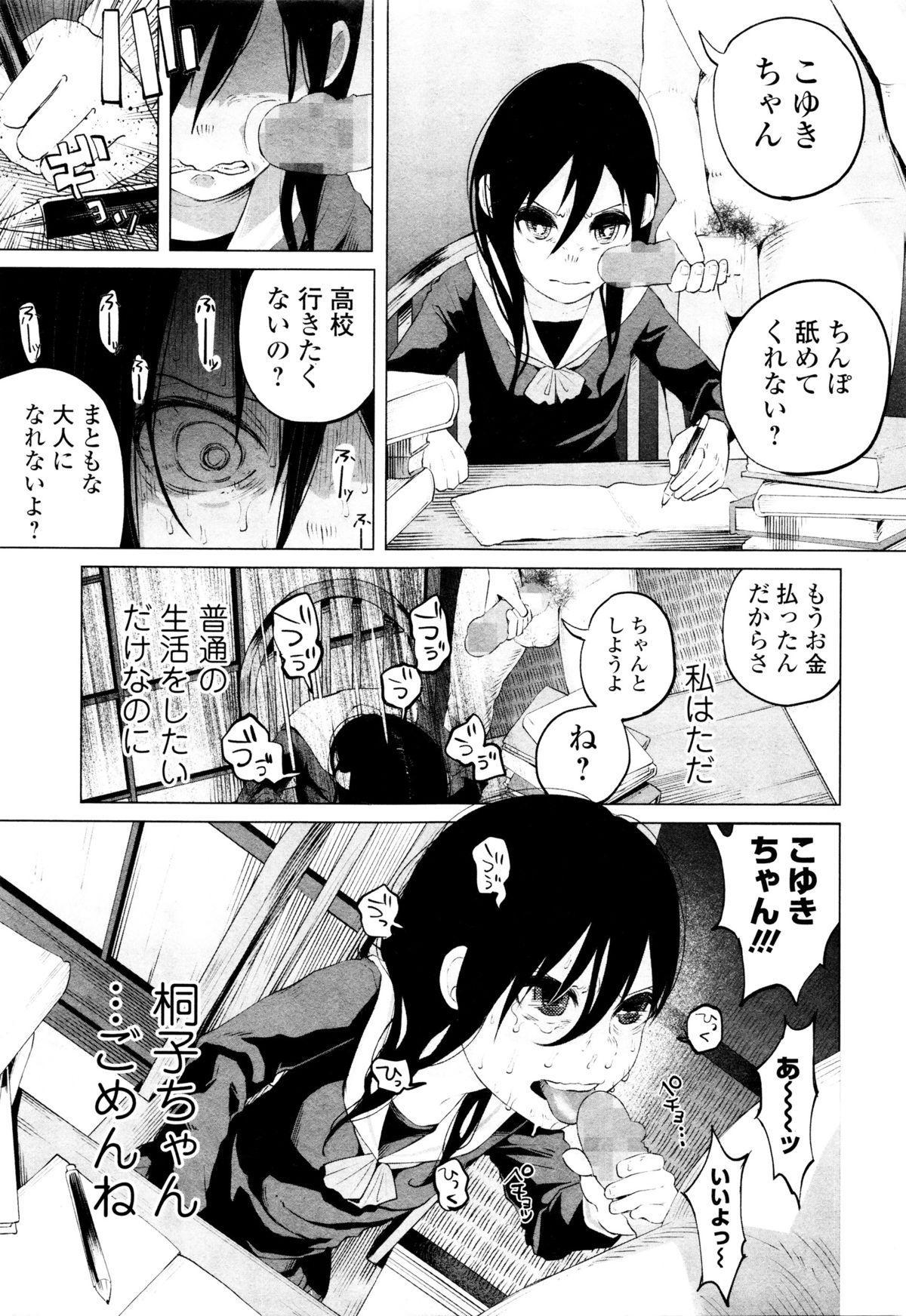 COMIC Mate Legend Vol. 7 2016-02 37